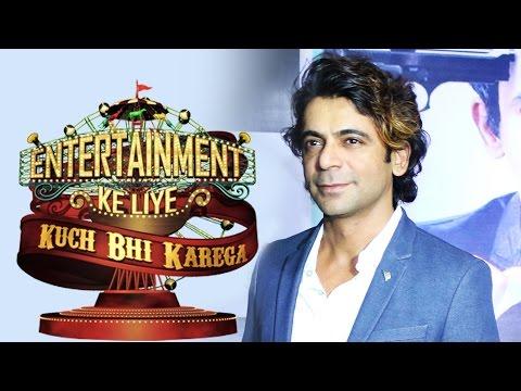Sunil Grover का नया शो Entertainment Ke Liye Kuch Bhi Karega