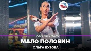 Ольга Бузова – Мало Половин (#LIVEАвторадио)