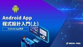 【線上學習】Android App設計 -  程式設計入門(上)