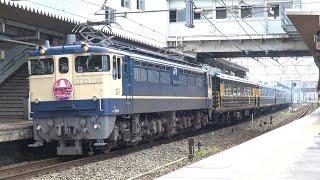 山陽本線を走る団体専用列車です 10月8日に運転された尾道行きの列車で...