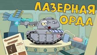 Лазерная орда - Мультики про танки