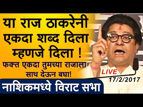 राज ठाकरे नाशिक संपूर्ण भाषण: 'फक्त एकदाच तुमच्या राजाला साथ देऊन बघा' | Raj Thackeray NASHIK Speech