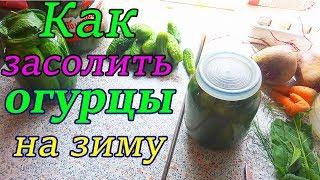 Как вкусно засолить огурцы СЕКРЕТ. Простая засолка огурцов на зиму рецепт