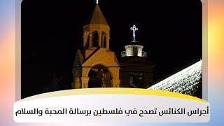 أجراس الكنائس تصدح في فلسطين برسالة المحبة والسلام