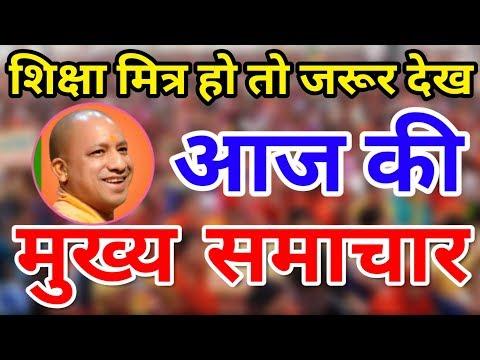 Shikshamitra News:  आज का ताज़ा खबर शिक्षामित्र , मोदी का बड़ा फैसला 1-दिसंबर-2018