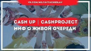 🔴Cash Up ОБМАН С ЖИВОЙ ОЧЕРЕДЬЮ | Cashproject ОБМАНУЛИ | ЖИВОЙ ОЧЕРЕДИ НЕТ