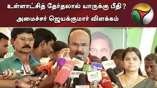 உள்ளாட்சித் தேர்தலால் யாருக்கு பீதி?: அமைச்சர் ஜெயக்குமார் விளக்கம் | D Jayakumar | DMK | ADMK