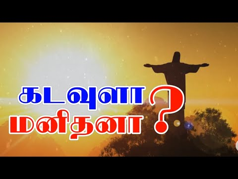 கடவுளா? மனிதனா? Tamil Short Film┇God or Human?┇One Way Presents