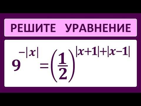 Показательное уравнение с модулем 9^(-absx)=(1/2)^(abs(x+1)+abs(x-1))
