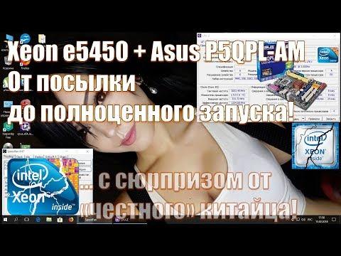 "Xeon e5450 + Asus p5qpl-am - ""от"" и ""до"". И неприятный сюрприз от продавца с алиэкпресс."