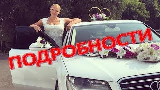Подробности свадьбы Волочковой  (16.08.2017)