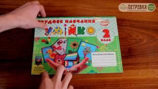 Альбом з трудового навчання «Умійко» 2 клас (До Сидоренко) Головата