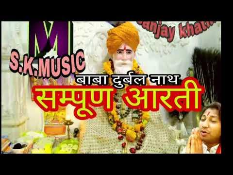 Aarti full baba durbal naath 2017 by sanjay khatik S.K.MUSIC full hd