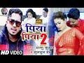 पिया पिया 2 || Piya Piya 2 - Sannu Kumar New Maithili Song 2020 Video
