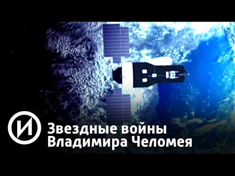 Звездные войны Владимира