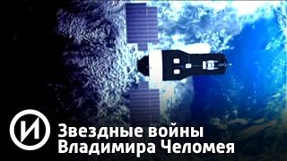 """Звездные войны Владимира Челомея   Телеканал """"История"""""""