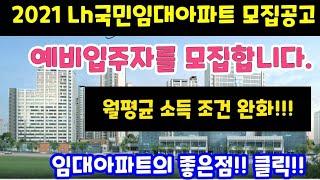 행정중심복합도시 소득조건완화!! 국민임대아파트 입주자 …