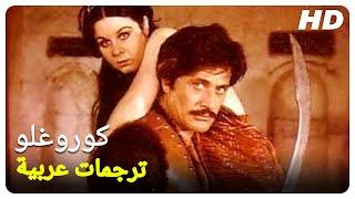 كوروغلو | فيلم أكشن تركي قديم الحلقة كاملة ( مترجمة بالعربية )