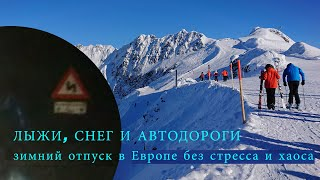 Лыжи снег и дороги зимний отпуск в Европе без стресса и хаоса