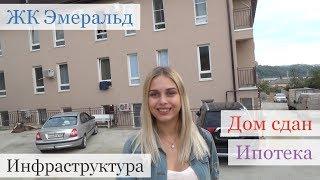 Купить квартиру в Сочи / ЖК Эмеральд / Недвижимость в Сочи