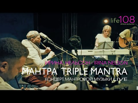 Ирина Нельсон — TRIPLE MANTRA (Live-концерт мантровой музыки)