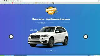 ЗАРАБОТОК НА СВОИХ МАШИНАХ БЕЗ ВЛОЖЕНИЙ / Клон - Motor Money / avto-monstr.ru