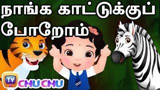 நாங்க காட்டுக்கு போறோம் - Forest Wild Animals Song  | ChuChu TV தமிழ் Tamil Rhymes For Children