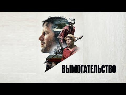 Вымогательство (Фильм 2017) Боевик, триллер, драма