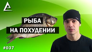 Рыба для похудения / Рыба на похудении / Диета похудение