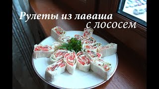 Рулетики из лаваша с красной рыбой/ Рулетики закусочные/ Готовлю с любовью
