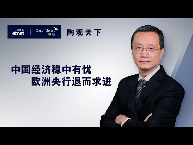 中國經濟穩中有憂 歐洲央行退而求進