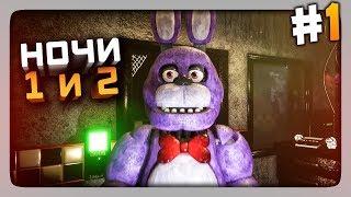 ФНАФ 1 С ГРАФОНОМ! НОЧИ 1 и 2 ✅ (FNaF) Creepy Nights at Freddy's Прохождение #1