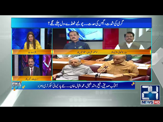 Opposition Leader Impractical Suggestions | DNA | 19 June 2019