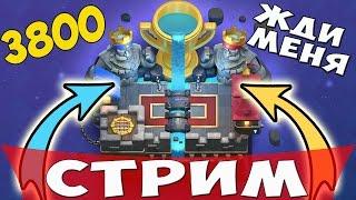 ПОДЫМАЮСЬ до НОВОЙ ЛЕГЕНДАРНОЙ АРЕНЫ !!! 3800 ))) Попытка №3 )))