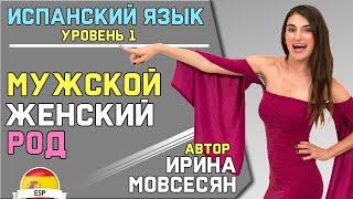 5. Испанский: РОДА (Мужской и Женский) / Ирина ШИ