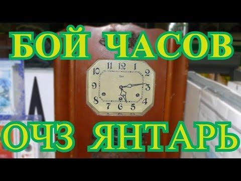 Бой часов ОЧЗ Янтарь.