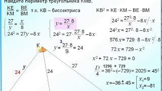 оГЭ Задание 26 Свойство биссектрисы треугольника Формула для вычисления ее длины