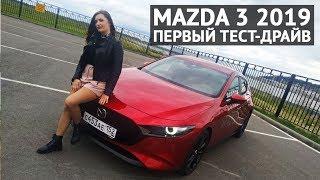 Mazda 3 2019 первый тест-драйв и обзор