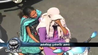 Unbearable Heat started in Tamil Nadu before Agni Natchathiram  - Dinamalar Video Dated March 2016