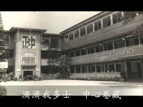 Chiang Kai Shek College Hymn