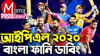IPL 2020 Bangla Funny Dubbing|New Bangla Funny Video|Mama Problem