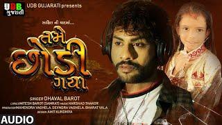 DHAVAL BAROT Tame Chhodi Gaya (તમે છોડી ગયા)    HD Audio Song    UDB Gujarati