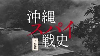 「沖縄スパイ戦史」の関連ニュースはこちら。 https://natalie.mu/eiga/...