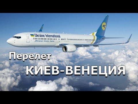 Перелёт с Киева в Венецию (KBP-VCE).Международные авиалинии Украины.#flight #ukraine #internationale
