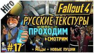 FALLOUT 4 - РУССКИЕ ТЕКСТУРЫ ОТ HIRO ПРОХОДИМ МОДЫ 17