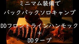 【DDフロントラインハンモック】ミニマム装備でバックパックソロキャンプ