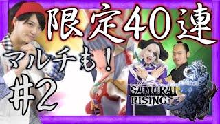 【サムライ ライジング】ガチャ40連!スクエニ新作アクションをはじめよう【GameMarketのゲーム実況】