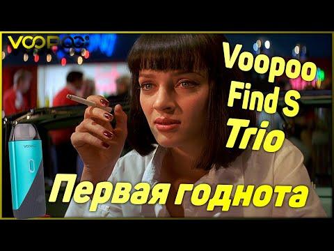 ОНИ ЭТО СДЕЛАЛИ! / VOOPOO FIND S TRIO 1200 MAh/ СВЕРШИЛОСЬ!