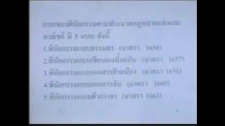 มรดก (8/12) เทอม1/2558 #Sec2 รามฯ