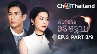 ด้วยแรงอธิษฐาน DuayRangAthithan EP.3 ตอนที่ 3/9 | 27-09-61 | Ch3Thailand